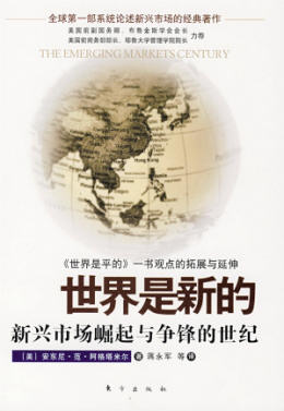 title='来自新兴市场的跨国公司正改变世界竞争格局'