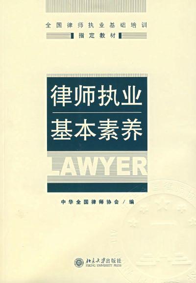 title='律師執業基本素養'