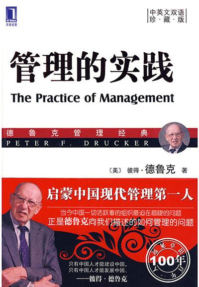 title='德鲁克:管理学的本源'