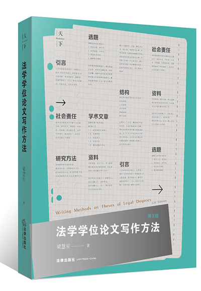 title='学位论文写作方法㈡——学位论文的结构'