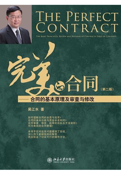 title='完美的合同增订版目录'