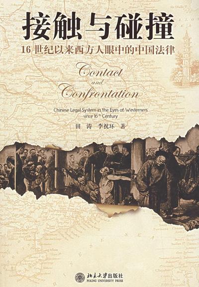 title='《接触与碰撞——16世纪以来西方人眼中的中国法律》'