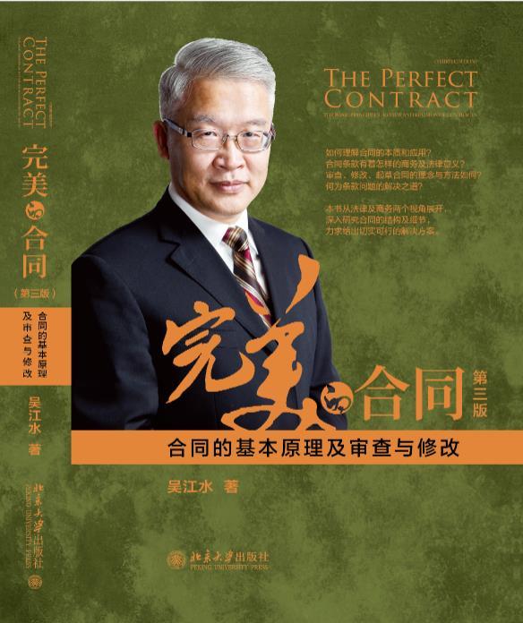 title='《完美的合同》第三版'