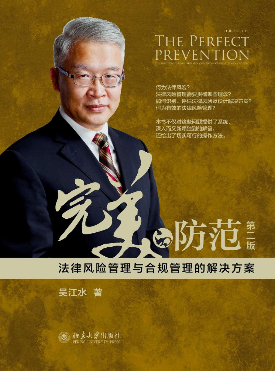 title='完美的防范――法律风险管理及合规管理的解决方案(第二版)'
