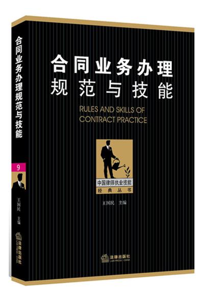 title='合同業務基本技能教材目錄'