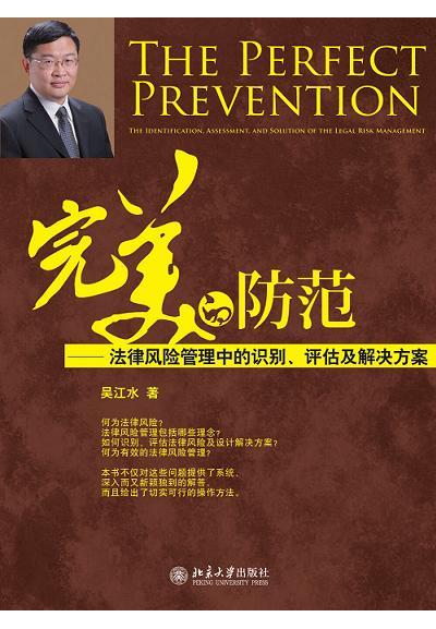 title='完美的防范——法律風險管理中的識別、評估及解決方案'