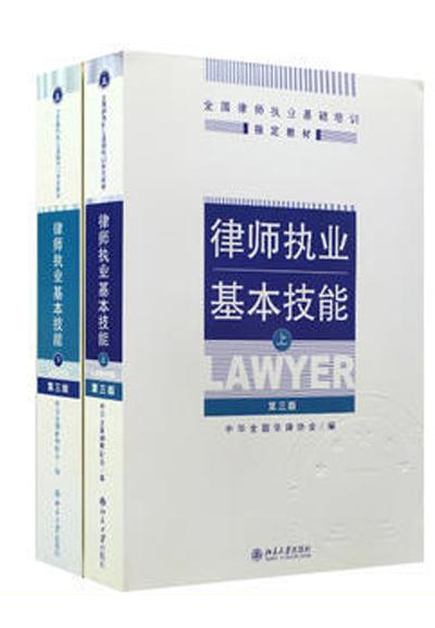 title='《律师执业基本技能》(上、下册)'